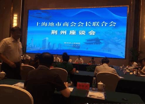 杨智会见上海地市商会会长联合会考察团