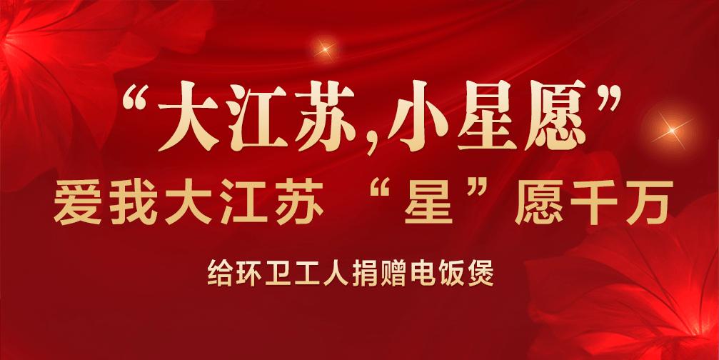 """""""大江苏,小星愿""""小编带你走进公益活动现场"""