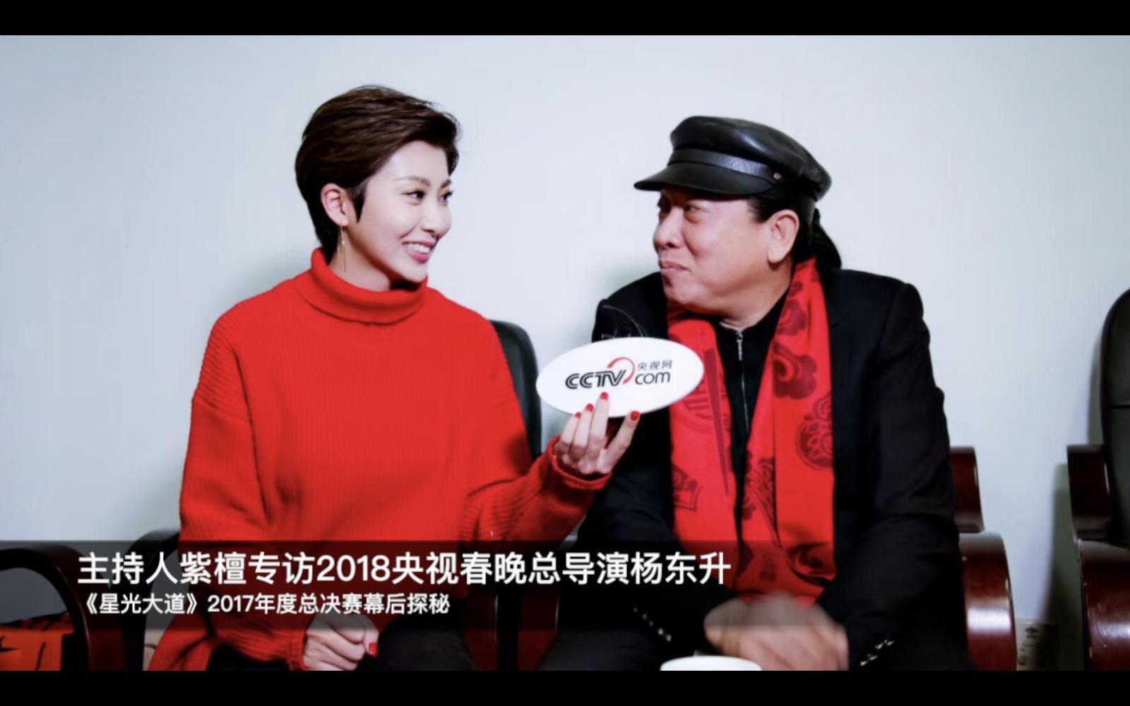 专访央视春晚总导演杨东升:春晚要做三好学生