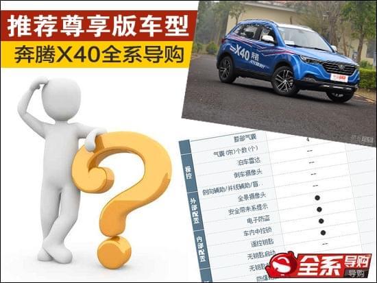 主要推荐尊享型 一汽奔腾X40全系导购