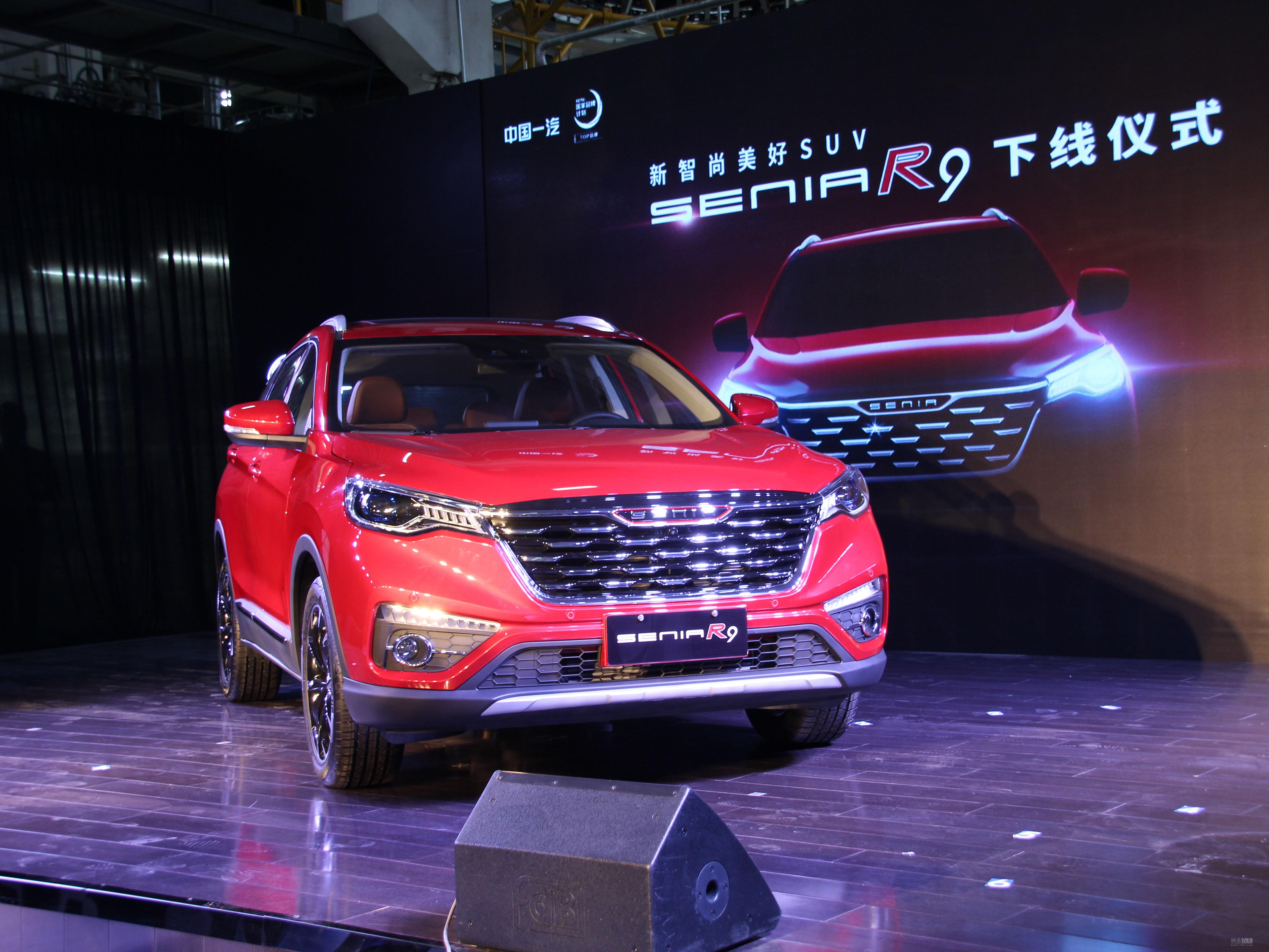 全新紧凑级SUV 一汽奔腾SENIA R9下线