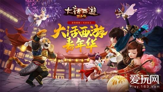 大话西游2017全品牌发布会开幕 丁磊温情致谢玩家陪伴