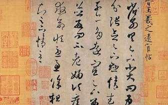 台北故宫 | 王羲之的书法至宝