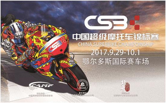 顶级摩托车赛事CSBK再战鄂尔多斯燃爆假日草原!