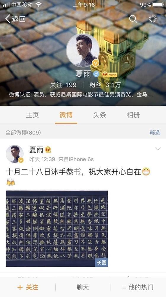 """夏雨晒书法庆生 被赞""""娱乐圈清流"""""""