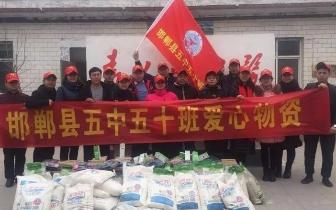 邯郸县:别样的同学聚会温暖一村人!