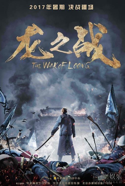 《龙之战》曝先导海报 镇南关之战首登大银幕