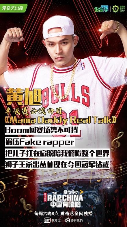 《中国有嘻哈》走心又真挚的Rapper黄旭