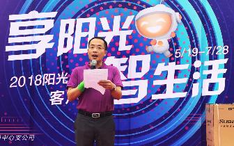 阳光人寿福建分公司2018客户节开幕