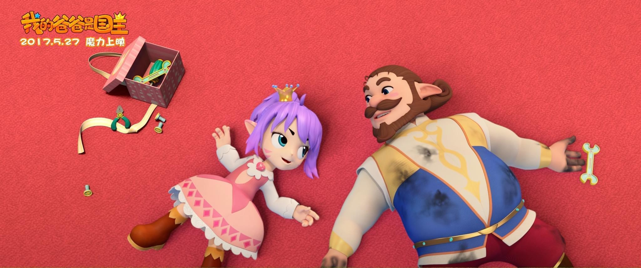 爸爸与公主躺在地毯上