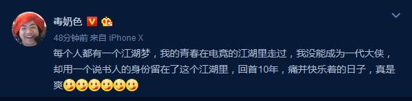 星际解说黄旭东做客央视节目:打电竞比高考要难得多