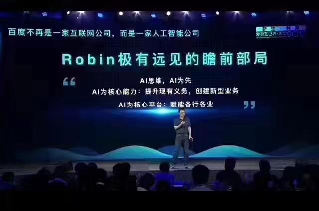 陆奇:百度不再是互联网公司 而是人工智能公司