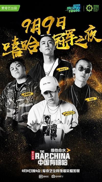 《中国有嘻哈》9月9日总决赛 四强宣传片超燃