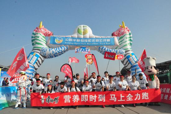 2018健康中国公园半程马拉松北京首站火热开跑