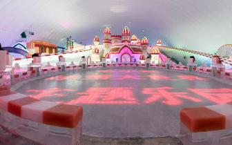 哈尔滨冰雪大世界室内冰雪主题乐园正式开园