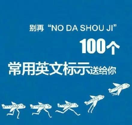 100个常见英文公共场合标识 超级实用