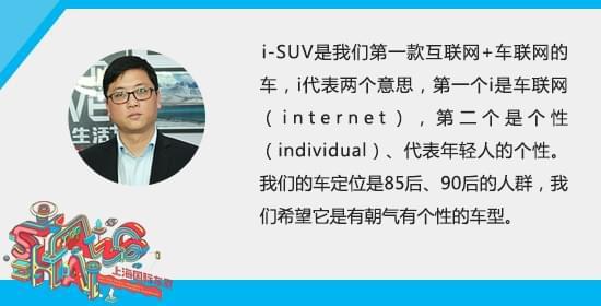 李昌斌: i-SUV是猎豹第一款互联网+的车