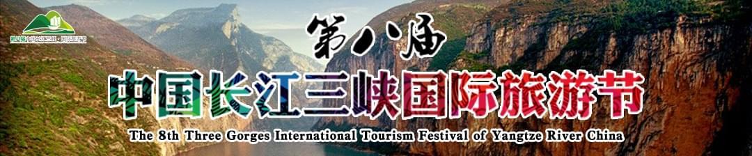 第八届中国长江三峡国际旅游节