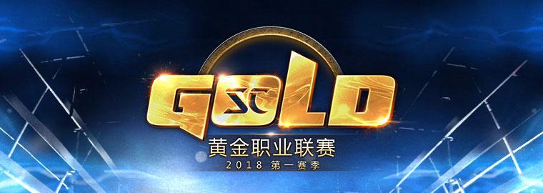 星际黄金职业联赛第一赛季分组公布3月20日点燃战火