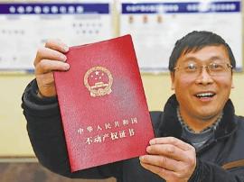 国土部:中国已累计颁发不动产权证书4426万多本