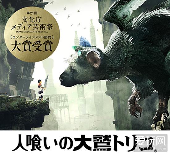 艺术品质《最后的守护者》获日本文化厅媒体艺术节大奖