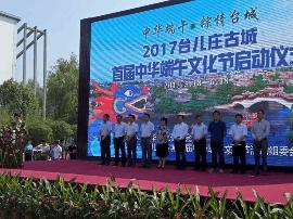 """首届台儿庄古城""""中华端午文化节""""开幕 开启非遗文化"""