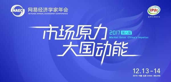 2017年网易经济学家年会