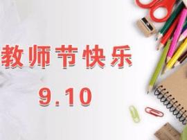 9月10日至30日  教师可享受专人免费代检车服务