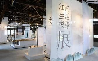"""浙博""""江南生活美学展""""惊艳""""台湾·浙江文化节"""""""