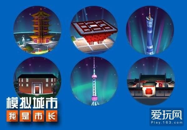 感受中国建筑之美 《模拟城市:我是市长》迎更新