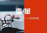 2018中级会计职称考试3月10日-31日报名 迎来3大变革