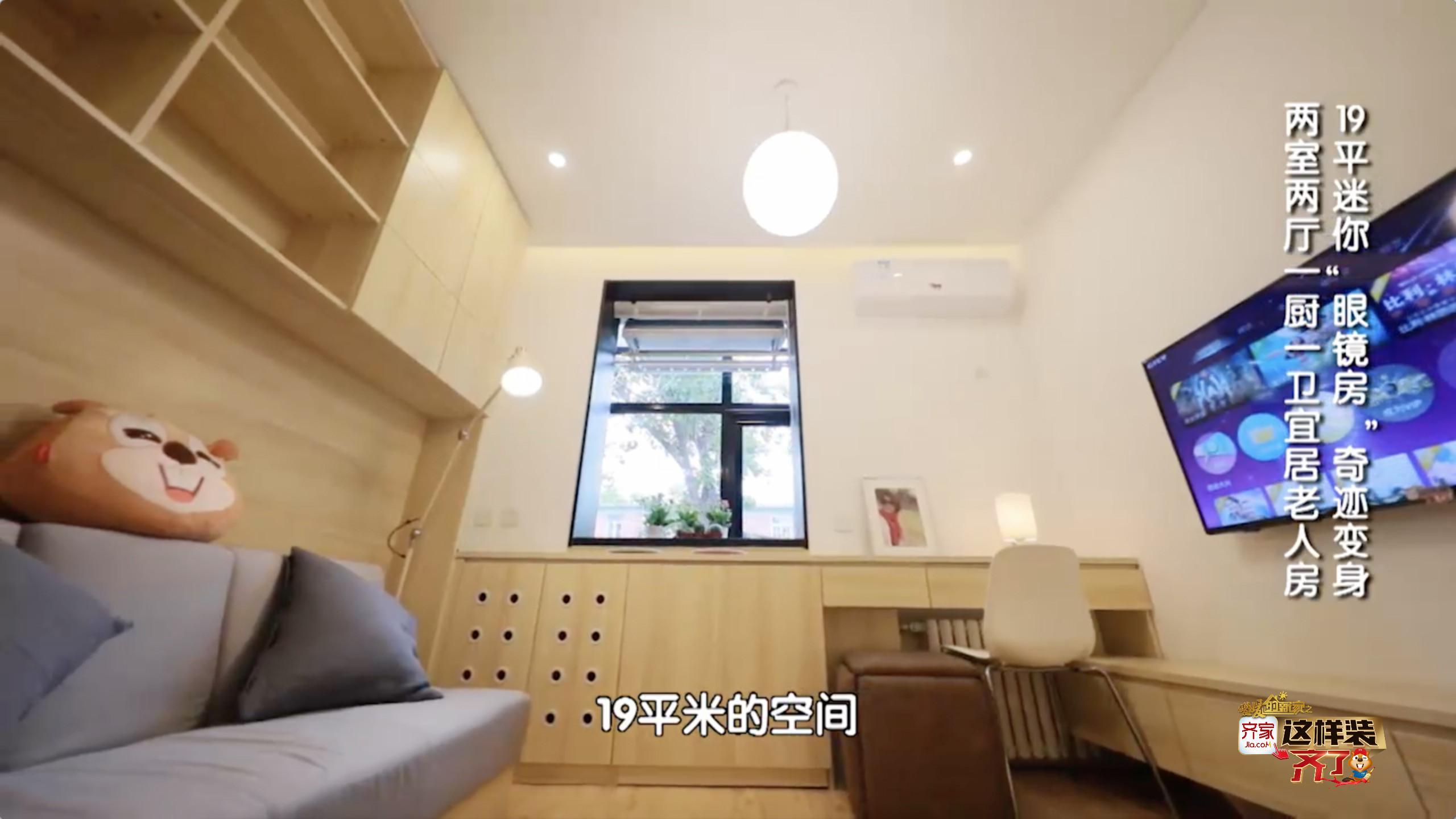 《暖暖的新家之这样装齐了》19平蜕变100平豪宅