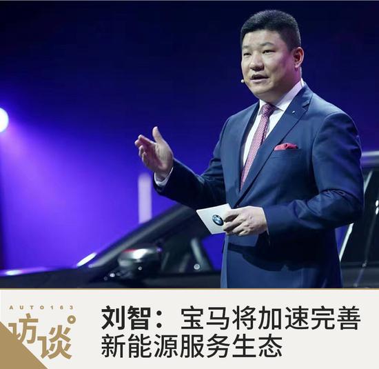 刘智:宝马将加速完善新能源服务生态