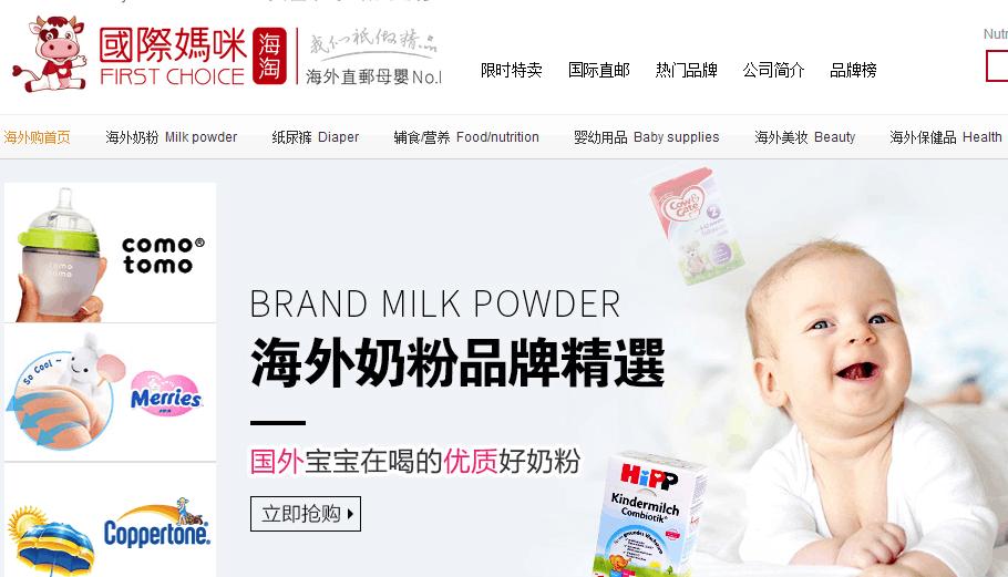 国际妈咪和贝贝网同为母婴用品电商,商业模式有何差异