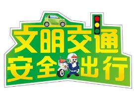 运城市公安局交警支队2017年道路行车安全提示