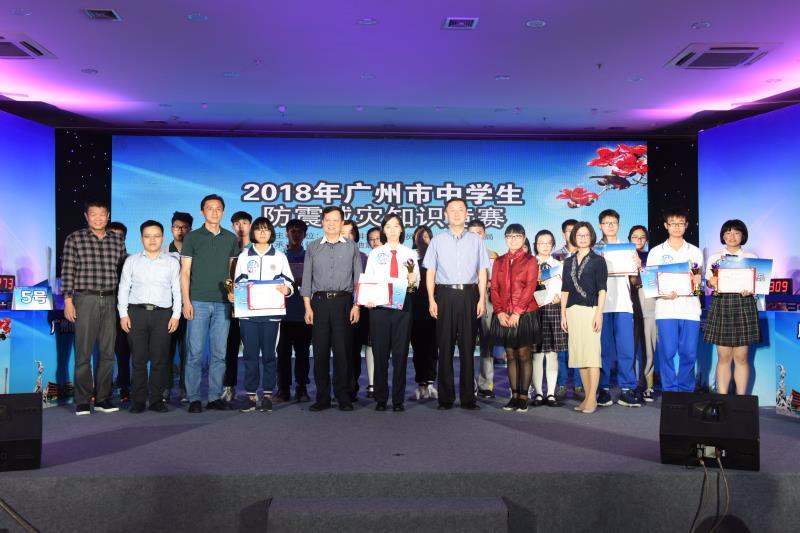 2018年广州市中学生防震减灾知识竞赛