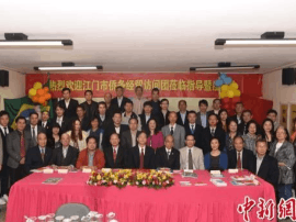 江门市政府代表团访问巴西 与侨胞座谈!