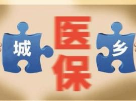 陕州区:认真做好2018年城乡居民医保费征收工作