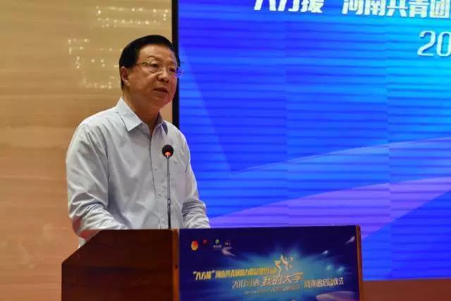 全国政协常务委员、河南省政协副主席高体健在启动仪式上讲话