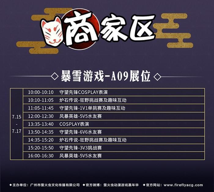 暴雪本周大事件:网易挂帅守望先锋联赛中国区战队
