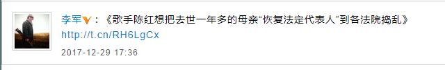 前夫再发文怼陈红:以亡母为法定代表人扰乱法院