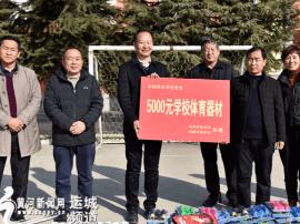 """运城市体育局举行""""公益体彩 爱心助学""""捐赠仪式"""