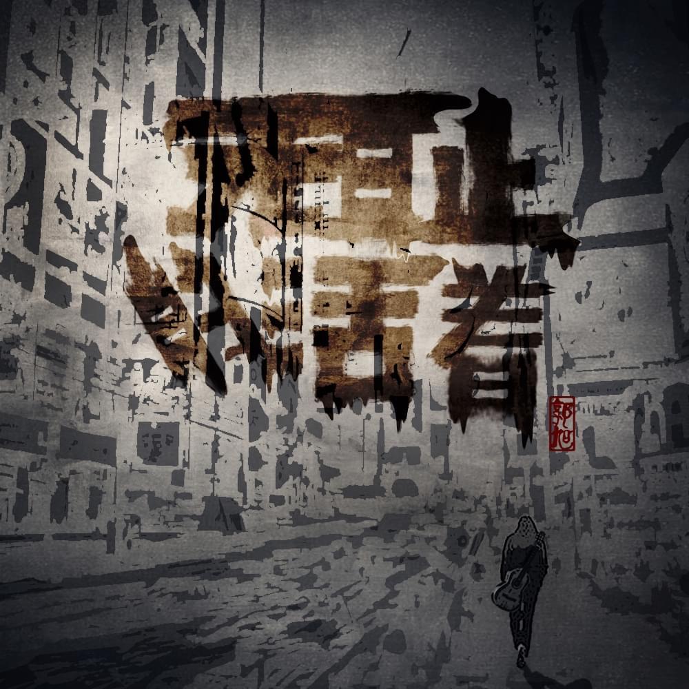 郭旭新歌《无耻的活着》全网发布 尝试全新风格