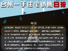 11月23日台州市一手住宅成交285套