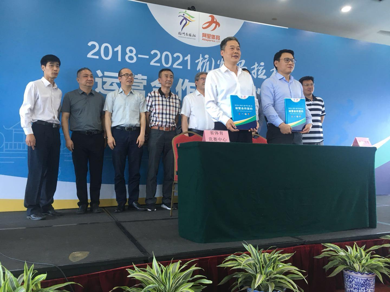 浙江体育竞赛中心与阿里体育签约 新杭马正式启动