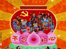 东丰农民画在中国(盐城)农民画作品展上喜获金奖