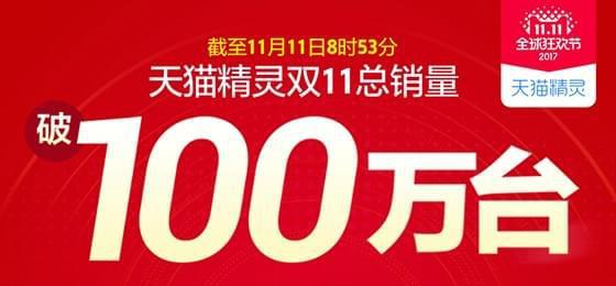 天猫精灵卖出100万台,中国智能音箱市场将井喷?