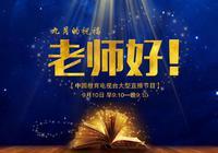 预告!网易教育同步直播CETV教师节大型节目《老师好!》