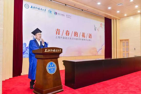 """""""青春的花语""""——上海外国语大学2018届MBA春季毕业典礼顺利举行"""
