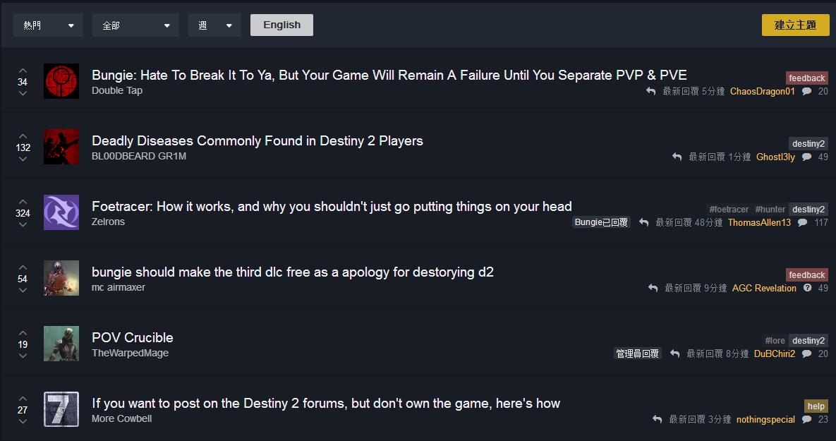 《命运2》官方论坛限制垃圾贴子 买游戏绑账号才能发言